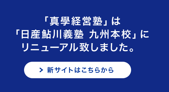 日産鮎川義塾 九州本校